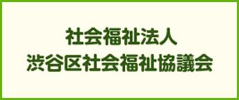 渋谷区社会福祉協議会